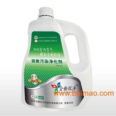 福州装修污染治理环保产品苯力净
