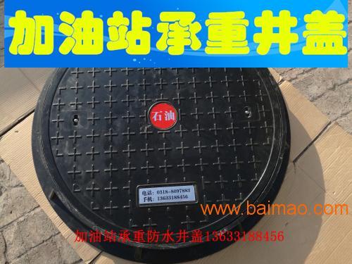 加油站承重防水井蓋價格/廠家/批發  河北天雄公司