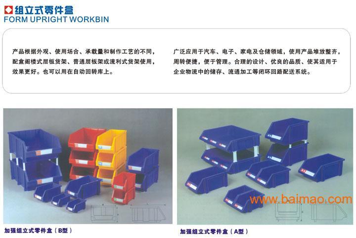 供应聚立塑料零件盒,宁德塑料零件盒,同安塑料零件盒