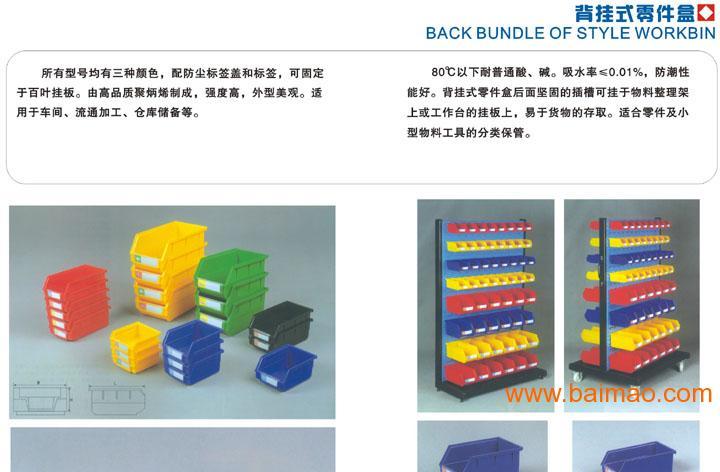 供应漳州零件盒,福州零件盒,莆田零件盒,宁德零件盒