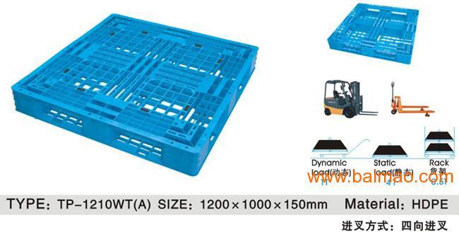厦门塑料托盘,塑料卡板