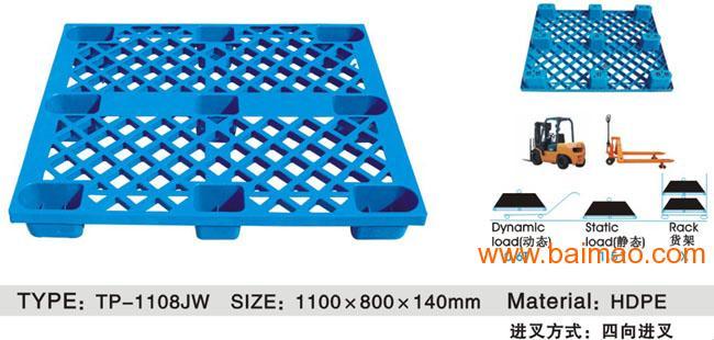 塑料托盘|塑胶托盘|塑料卡板|塑胶卡板|塑料栈板|