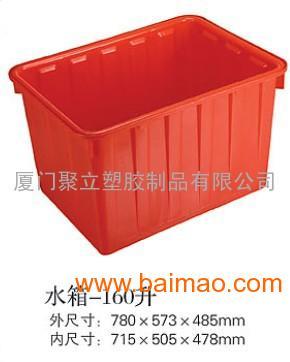 红色塑料箱,160升塑料水箱,福州塑料水箱