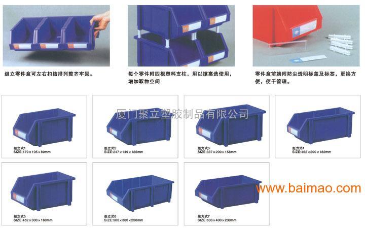 杭州塑料零件盒,福建塑料厂家