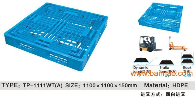 厦门塑料托盘,厦门塑料栈板,厦门塑料卡板