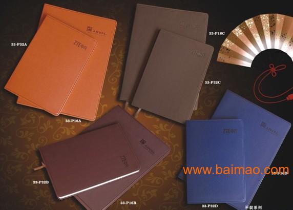 香港九龙定制笔记本、生产笔记本专业的厂家