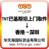 TNT上门取件 巴基斯坦至香港空运 进快件包税清关
