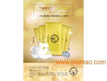 【兰研】兰研化妆品代理|兰研化妆品加盟|兰研化妆品微商代理