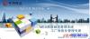 玻璃行業管理軟件ERP/PDA/LED/PLC