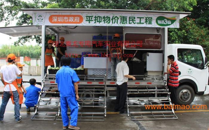 水果蔬菜售卖车,水果蔬菜售卖车生产厂家,水果